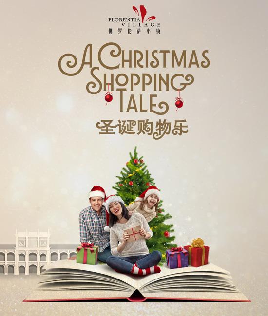 佛罗伦萨小镇再现纯正意式圣诞 邀你尽享圣诞购物乐