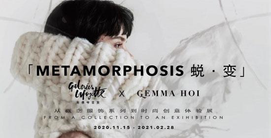 上海最时髦的打卡地点在哪里?「蜕·变」时装艺术静态展